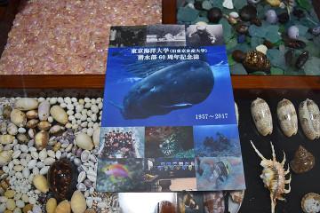 東京海洋大 潜水部 60周年記念誌